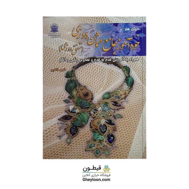 کتاب خودآموز جامع عثمان دوزی (شفق دوزی)