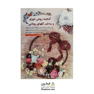 کتاب گنجینه روبان دوزی و ساخت گل های روبانی