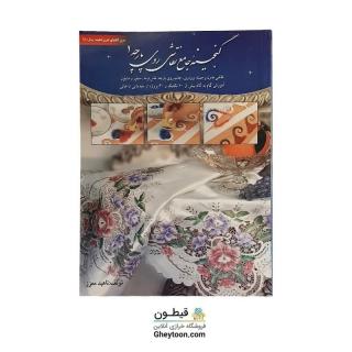 کتاب گنجینه جامع نقاشی روی پارچه 1