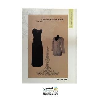 کتاب آموزش پولک دوزی و منجوق دوزی روی لباس