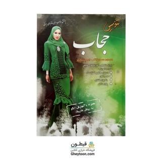 کتاب تندیس حجاب