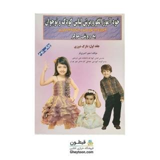 کتاب خودآموز الگو و برش لباس کودک و نوجوان جلد اول
