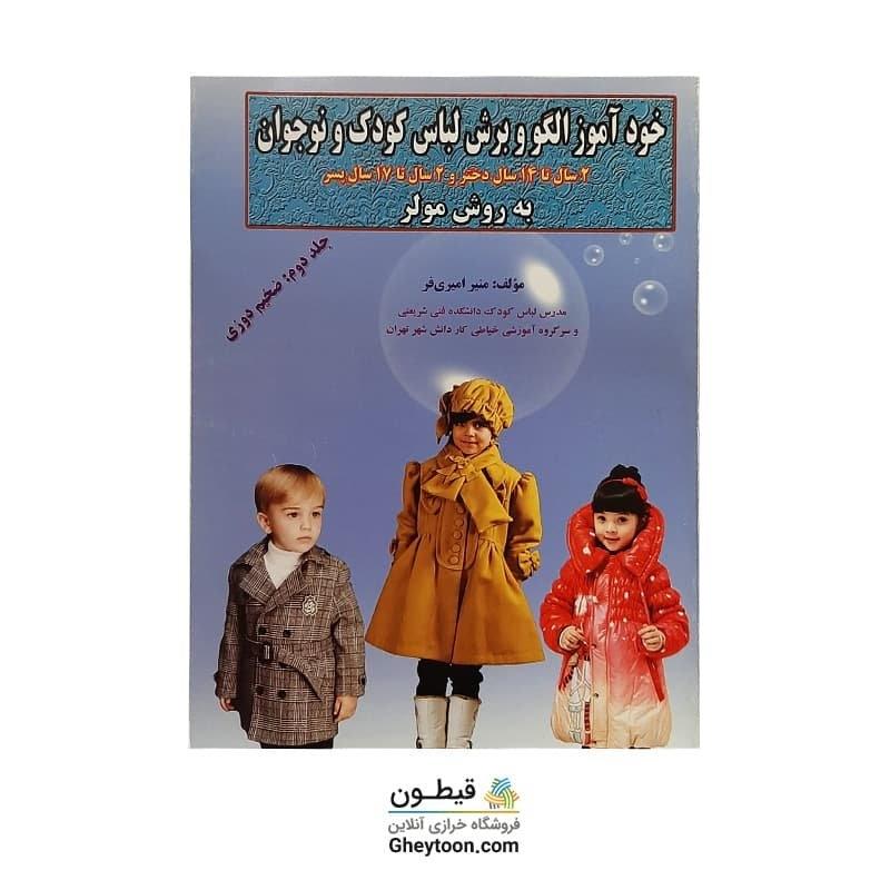 کتاب خودآموز الگو و برش لباس کودک و نوجوان جلد دوم