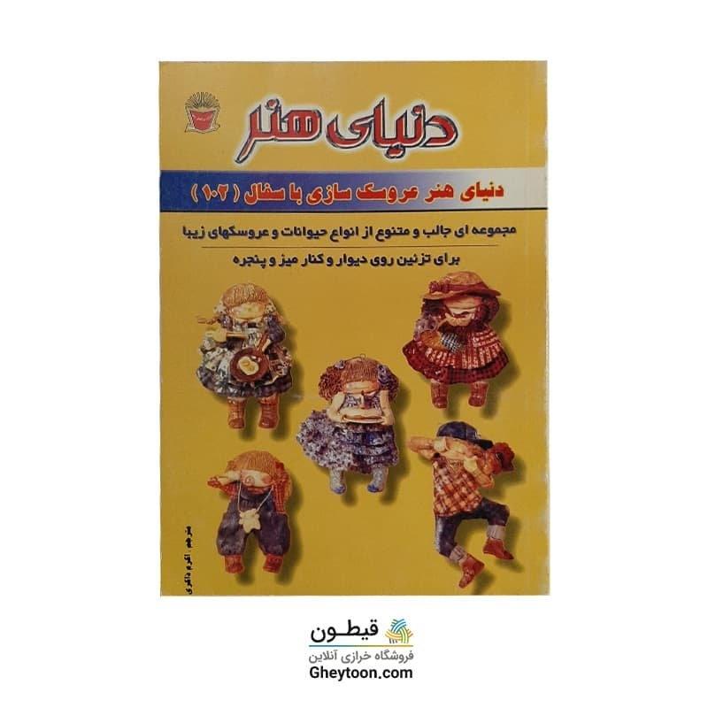 کتاب دنیای هنر عروسک سازی با سفال