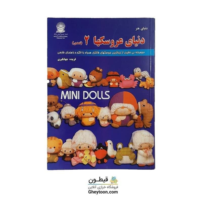 کتاب دنیای عروسک ها 2