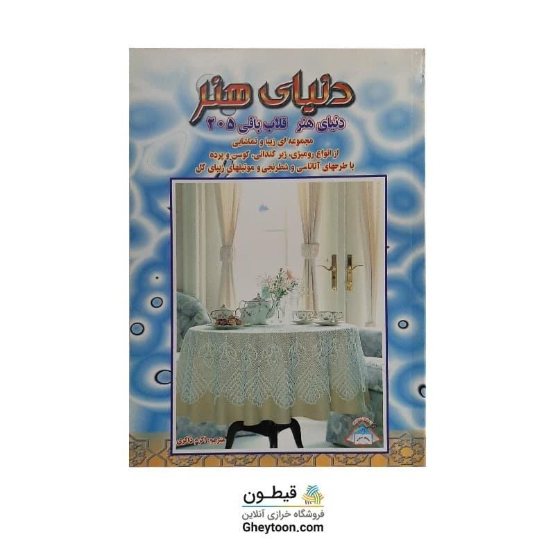 کتاب دنیای هنر قلاب بافی 205