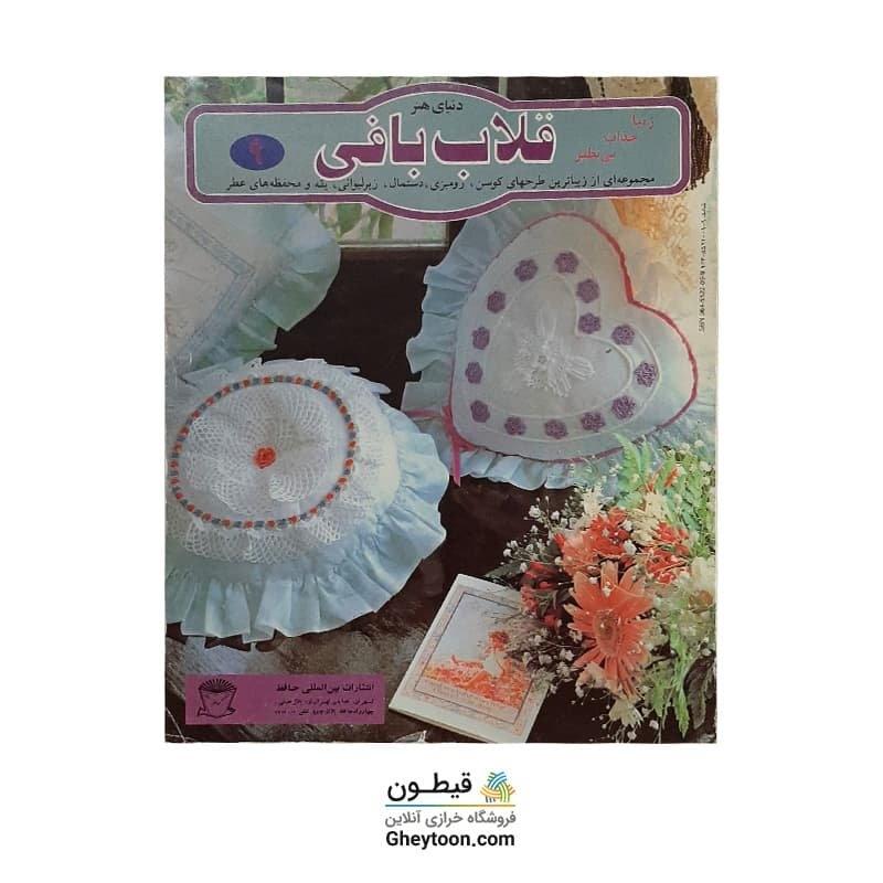 کتاب دنیای هنر قلاب بافی 9