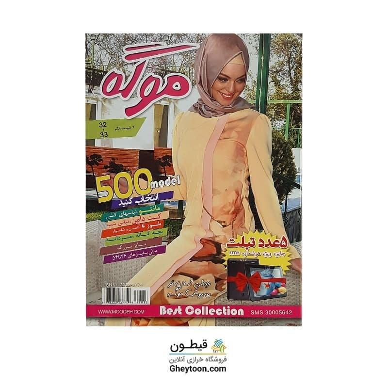 مجله موگه ژورنال لباس - شماره 32 - 33