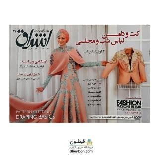 ژورنال آموزشی لباس اشراق 26