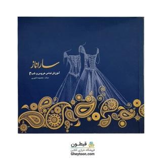 کتاب ساراناز/ آموزش لباس شب و عروس 2